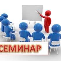 Семинары в УЦ непрерывного образования, в Симферополе
