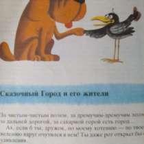 Продается азбука вежливости Людмилы Гангнус в картинках, в г.Зугдиди