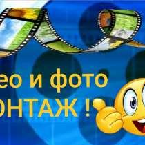 Видео и фото монтаж - любой сложности!, в Новосибирске