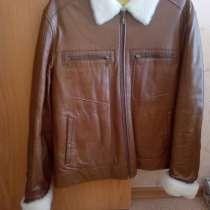 Кожанная куртка на меху, в Югорске