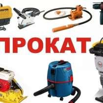 Прокат аренда строительного оборудования в Витебске, в г.Витебск