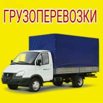 Грузовое такси Егорьевск, в Егорьевске