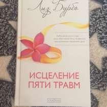 Книга Лиз Бурбо, в Уфе