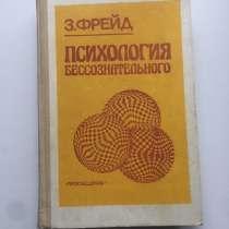 Книги по пихологии, в Щелково