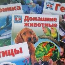 """Серия """"Зачем и Почему"""", энциклопедии для детей и родителей, в Перми"""