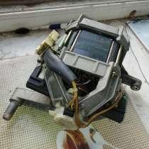 Мотор от стиральной машины, в г.Алматы