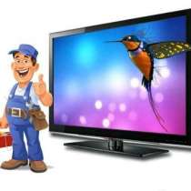 Ремонт, подключение и настройка SMART-TV и TV-приставок, в Домодедове