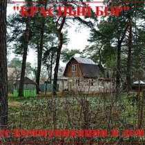 Ч. дома 46 кв. м.(отдельная квартира), Красный бор, в Смоленске