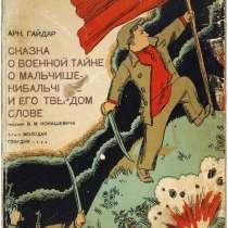 Куплю книгу А. Гайдара, 1933 год. Москва, в Красноярске