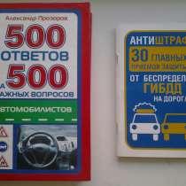 Книги автомобилистам, в Нововоронеже