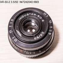 Industar-50-2 3.5/50 №7242040 КМЗ, в Санкт-Петербурге