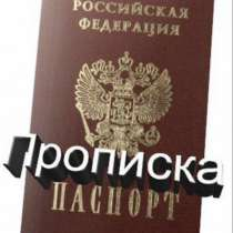 Прописка в Красноярске, в Красноярске