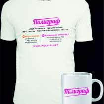Печать на футболках +7(Ч95)5О5Ч7ЧЗ Принты на футболках. Фото, в Москве