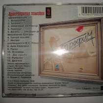 CD Трофим, в Санкт-Петербурге