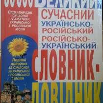 Великий сучасний українсько-російський російсько-український, в г.Буча