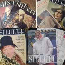 Журналы мод «Силуэт», в Санкт-Петербурге