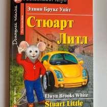 Книга по домашнему чтению на английском, в Нижнекамске