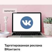 Курс Таргетированная реклама ВК, в Красноярске