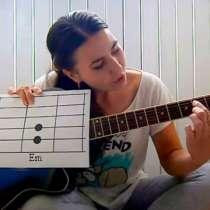 Опробуйте новую методику обучения игре на 6-струнной гитаре, в Абакане