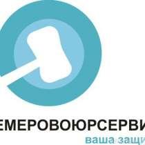 Бесплатные консультации юристов, в Кемерове