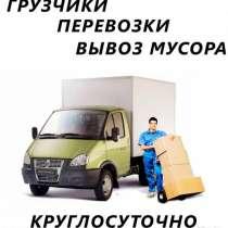 Грузоперевозки, переезды, вывоз мусора, грузчики, в Новосибирске