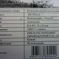 Коньки, роликовые раздвижные Stingrey ST-791A-2, в Иванове