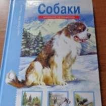 «Собаки. Школьный путеводитель». Е.И.Александрова, в Москве