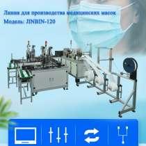 Оборудование для производства масок N95, в г.Lung