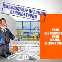 Охрана труда, пожарная безопасность быстро, дистанционно, в Иванове
