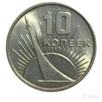 Продам 10 копеек 50 лет совеской власти обмен, в Хабаровске