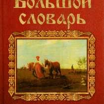Большой словарь русских народных сравнений, в Екатеринбурге
