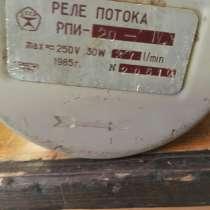 Реле потока РПИ-20-1, в г.Мелитополь