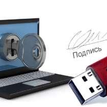 Получение Электронной Цифровой Подписи, в Курске