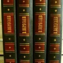 Вересаев. Собрание сочинений в 4 томах (комплект), в г.Мукачево