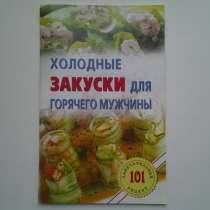 Брошюры с кулинарными рецептами. Ч. III, в Нововоронеже