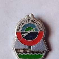 Значок юный спасатель, в Санкт-Петербурге