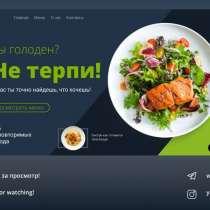 Создание сайтов, в Екатеринбурге