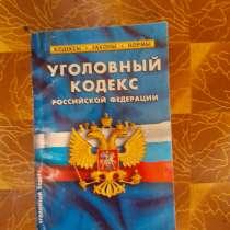 Кодексы Р Ф, в Новосибирске