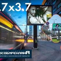 Бартер на наружную рекламу в Москве и МО в ГК Мособлреклама, в Москве