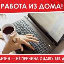 РАБОТА ЕСТЬ!!!, в Владикавказе