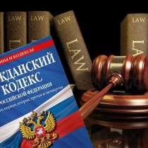 Адвокат по гражданским делам, в Москве
