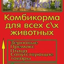Комбикорм для всех с/х жывотных, в г.Макеевка