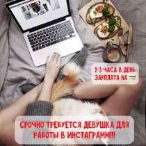 Требуется Администратор, в Москве