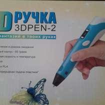 Фантазии безграничны с 3D ручкой, в Ставрополе
