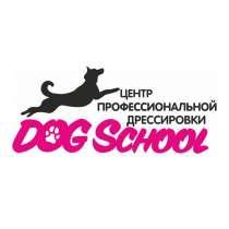 Дрессировка собак и зоогостиница, в Чите