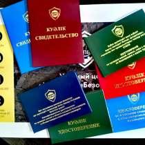 Удостоверения (корочки) по профессиям, допуски, сертификаты, в г.Караганда