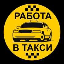 Водитель автомобиля такси от 2600 руб на руки, в г.Минск