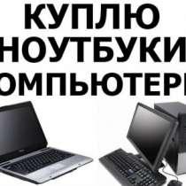 Куплю сотовый телефон Sony Скупка телефонов, в Красноярске