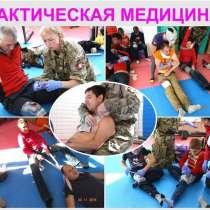 Инструктор по тактической медицине. Доврачебная помощь, в Владивостоке