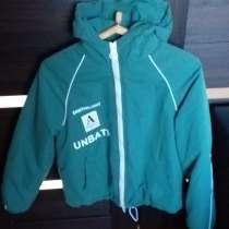 Спортивная куртка с утеплителем. Подойдет и подросткам, в Волгограде
